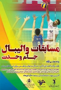 مسابقات والیبال جام وحدت