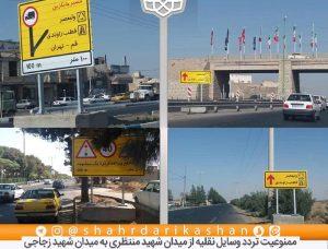 ممنوعیت تردد وسایل نقلیه از میدان شهید منتظری به میدان شهید زجاجی کاشان