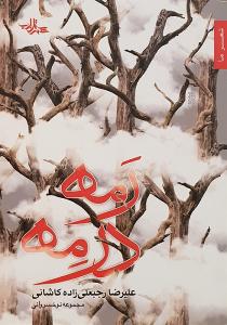 کتاب رمه در مه نوخسروانیهای علیرضا رجبعلیزاده