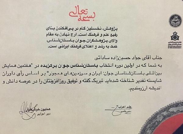 لوح تقدیر پژوهشگر جوان باستانشناسی دکتر جواد حسینزاده