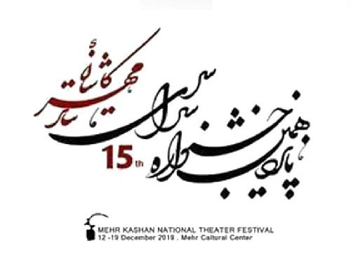 پانزدهمین جشنواره سراسری تئاتر فجر