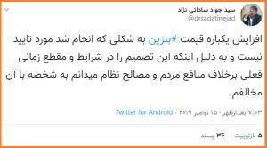 توییت ساداتینژاد در مخالفت با افزایش بهای بنزین