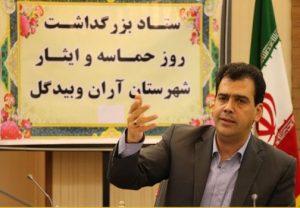 اسماعیل بایبوردی فرماندار آران و بیدگل