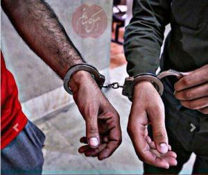 دستگیری قانلان فرای در کاشان