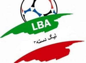 لیگ دسته سه فوتبال باشگاههای کشور