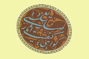 نشان مرغوبیت ملی صنایع دستی