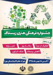 جشنواره فرهنگی هنری زیستاک شهرداری کاشان