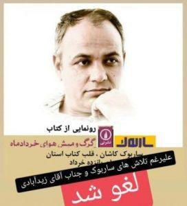 لغو برنامه رونمایی و جشن امضا کتاب احمد زیدآبادی