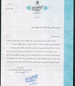 احمد خوش حساب رئیس انجمن خوشنویسان کاشان شد