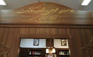 کتابخانه سهراب سپهری در دادسرای کاشان