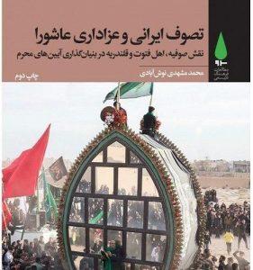 کتاب تصوف ایرانی و عزاداری عاشورا