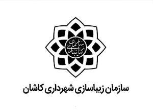 سازمان زیباسازی شهرداری کاشان