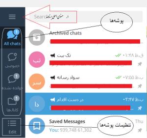 پوشهبندی در تلگرام