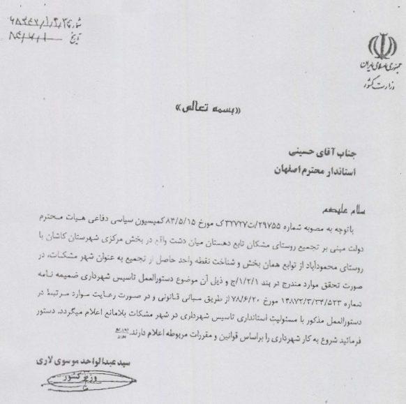مصوبه تشکیل شهر مشکات