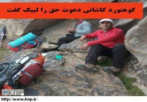 محسن پورعرب کوهنورد کاشانی د اثر برخورد صاعقه دعوت حق را لبیک گفت
