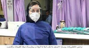 نرجس خانعلیزاده نخستین شهیده کادر درمان