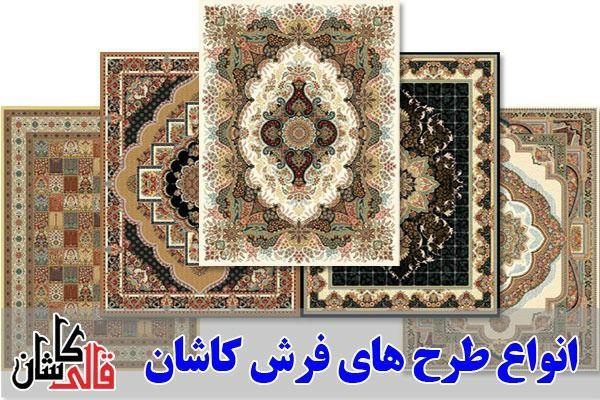 انواع طرحهای فرش کاشان