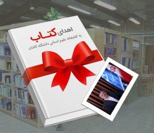 اهداء کتاب به کتابخانه دانشگاه کاشان