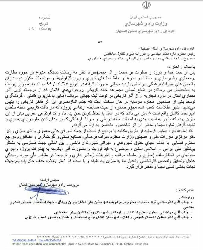 نامه رئیس اداره راه و شهرسازی کاشان به اداره نظام مهندسی در مورد ساختوساز در حریم خانه بروجردیها