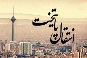 قزوین و کاشان دو شهر پیشنهادی برای انتقال پایتخت اداری از تهران