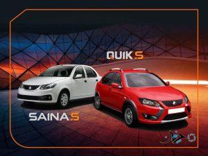 مدلهای اس شرکت خودروسازی سایپا