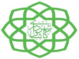 تقدیم بودجه ۷۰۰ میلیارد تومانی شهرداری کاشان به شورای شهر