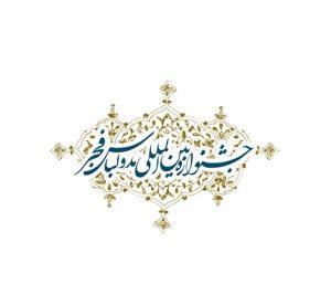 دهمین جشنواره مد و لباس فجر با عنوان کاشان