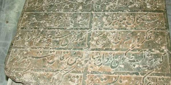 سنگ قبر امیرکبیر در کربلا
