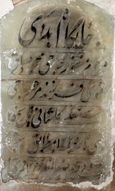 سنگ قبر مرحوم حاج محمدصادق نقوی کاشانی