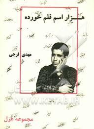 هزار اسم قلمخورده نخستین کتاب مهدی فرجی