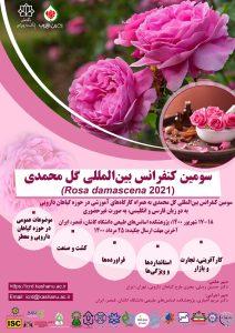 برگزاری سومین همایش بینالمللی گل محمدی در کاشان