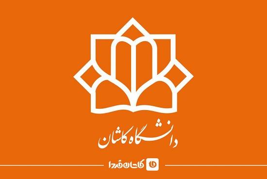 موافقت با دکتری هنرهای اسلامی در دانشگاه کاشان