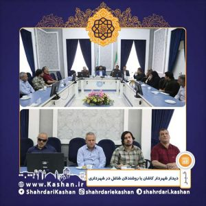 دیدار شهردار کاشان با کارکنان روشندل شهرداری