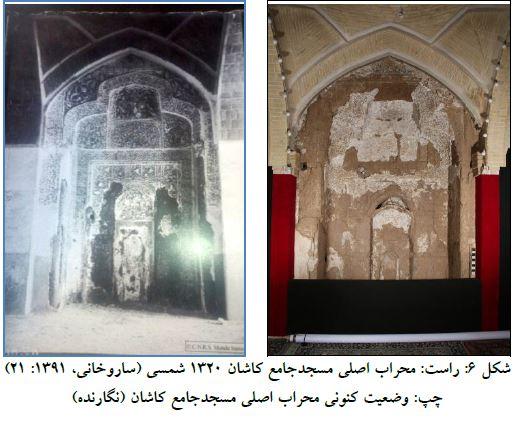 دو تصویر از محراب مسجد جامع کاشان