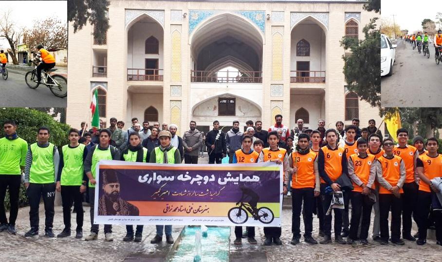 همایش دوچرخهسواری برای گرامیداشت یاد امیرکبیر توسط هنرستان محمد نراقی