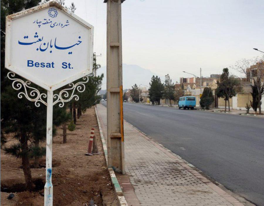 پایان عملیات آسفالت و بهسازی خیابان بعثت