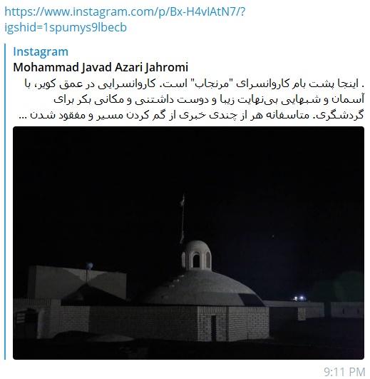 پست اینستاگرامی وزیر ارتباطات درباره کویر مرنجاب